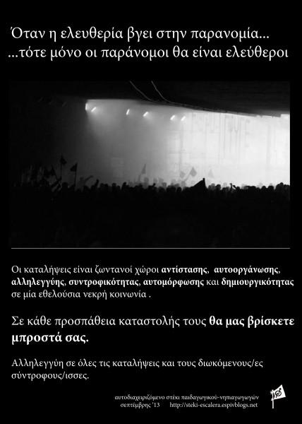 αφίσα 09-2013