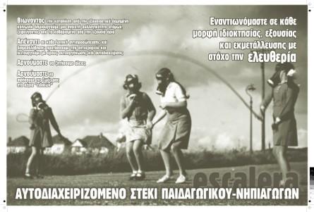 αφίσα 01-03-2009