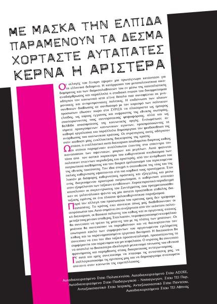 αφίσα 04-2015