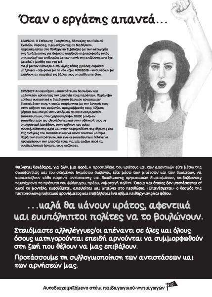 αφίσα 05-2013 (3)