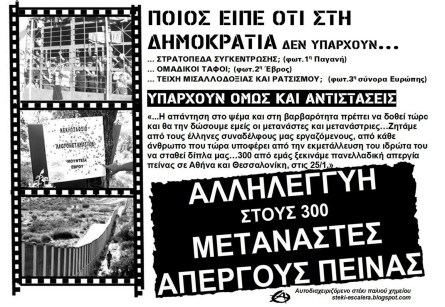αφίσα 08-02-2011