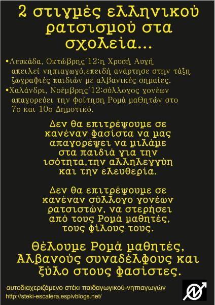 αφίσα 12-2012