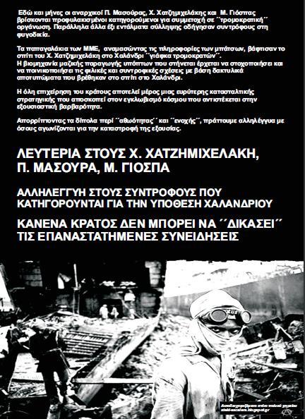 αφίσα 14-04-2010