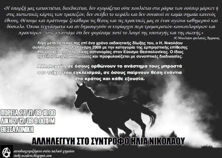 αφίσα 17-11-2009