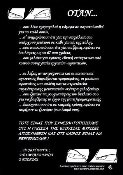 αφίσα 18-03-2011