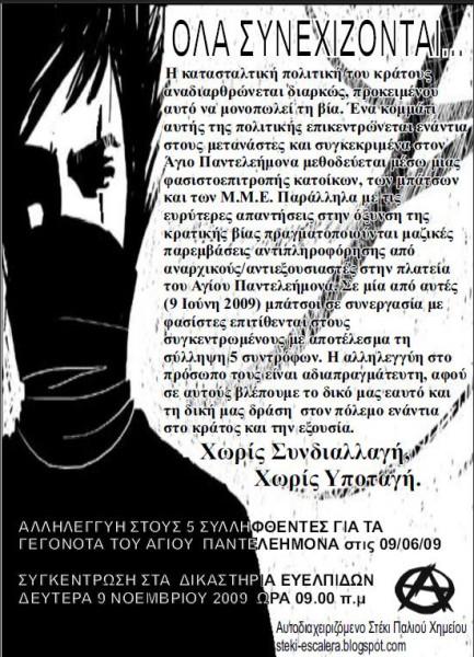 αφίσα 26-10-2009