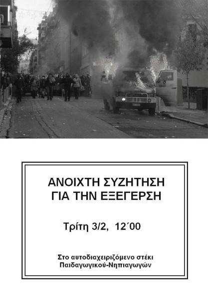 εκδήλωση 03-02-2009