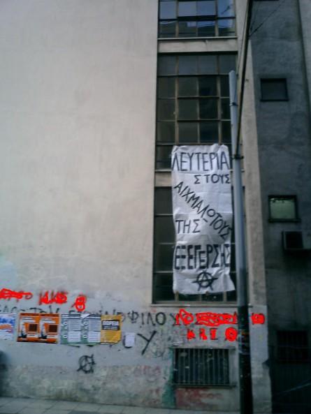 Λευτεριά στους αιχμαλώτους της εξέγερσης 03/2009
