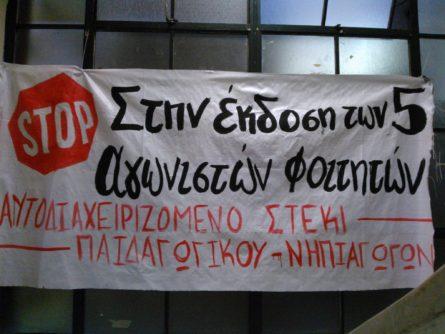 Όχι στην έκδοση των 5 αγωνιστών φοιτητών 12/2015