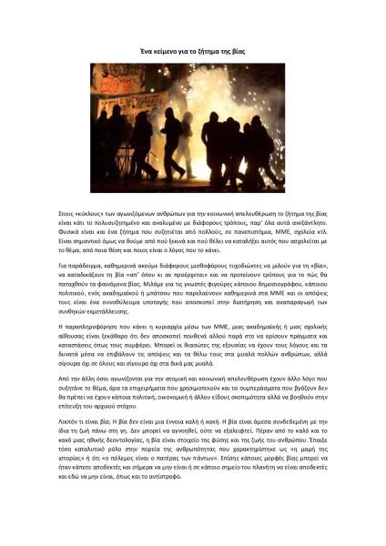Ένα κείμενο για το ζήτημα της βίας 20/11/2010 (1)