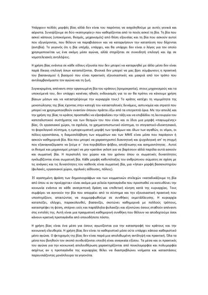 Ένα κείμενο για το ζήτημα της βίας 20/11/2010 (2)