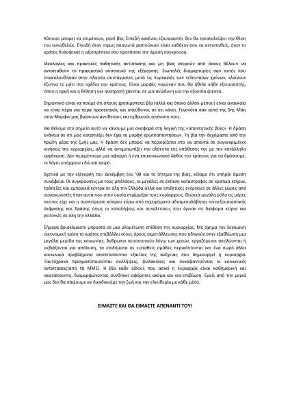 Ένα κείμενο για το ζήτημα της βίας 20/11/2010 (3)