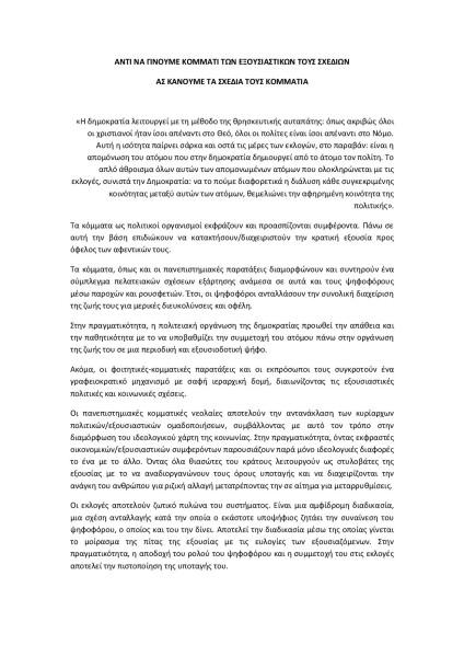 Αντί να γίνομυε κομμάτι των εξουσιαστικών τους σχεδίων 8/5/2009 (1)