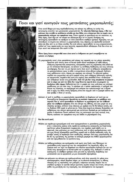 Για τους μετανάστες μικροπωλητές  2/2012 (1)