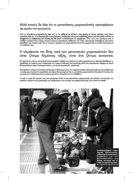Για τους μετανάστες μικροπωλητές  2/2012 (2)