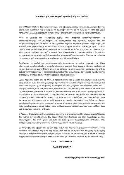 Δυο λόγια για τον αναρχικό αγωνιστή Λάμπρο Φούντα 26/3/2010