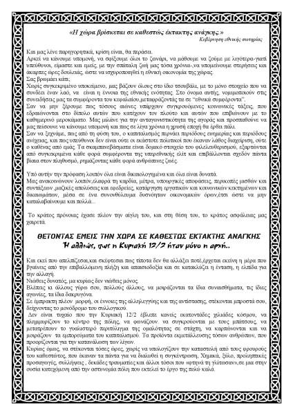 Θέτοντας την χώρα σε καθεστώς έκτακτης ανάγκης  3/2012 (1)