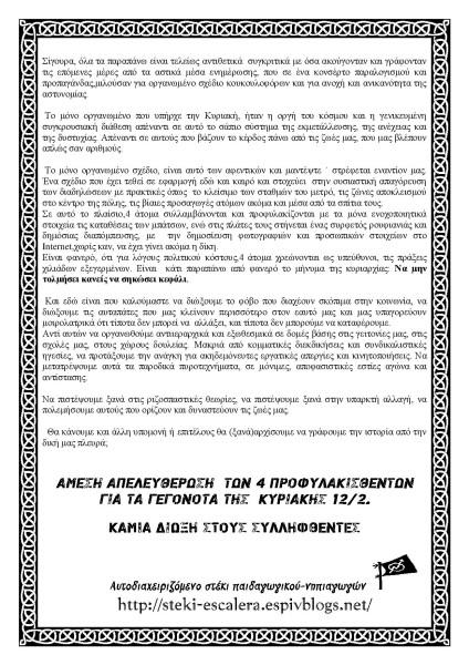 Θέτοντας την χώρα σε καθεστώς έκτακτης ανάγκης  3/2012 (2)