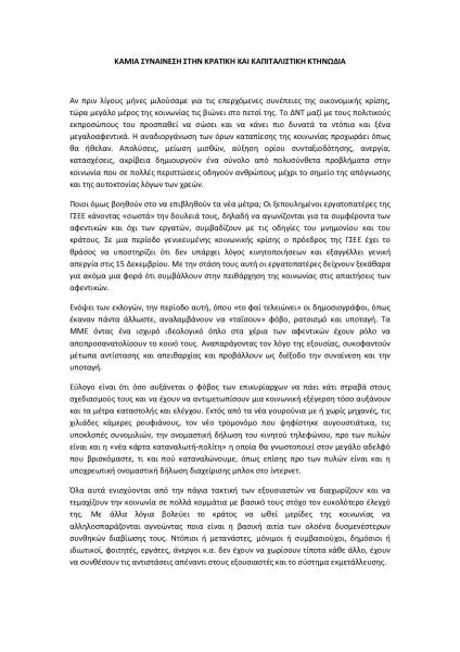 Καμία συναίνεση στην κρατική και καπιταλιστική κτηνωδία 3/11/2010 (1)