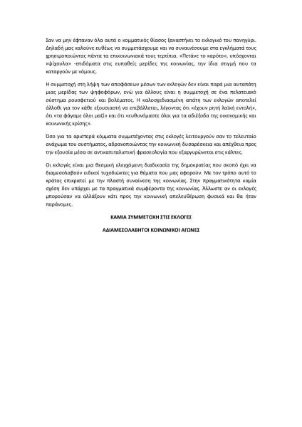 Καμία συναίνεση στην κρατική και καπιταλιστική κτηνωδία 3/11/2010 (2)
