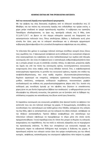 Κείμενο σχετικά με την προεκλογική αντζέντα  6/2012 (1)