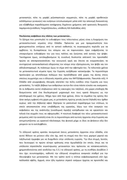 Κείμενο σχετικά με την προεκλογική αντζέντα  6/2012 (2)