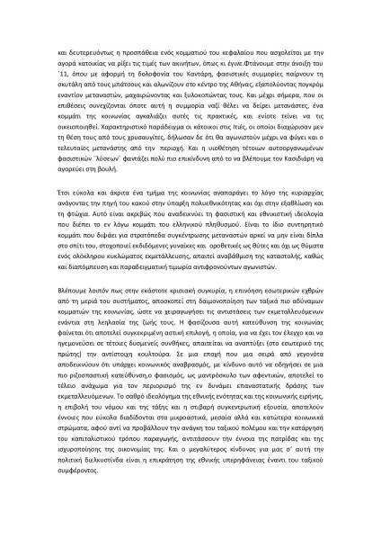 Κείμενο σχετικά με την προεκλογική αντζέντα  6/2012 (4)