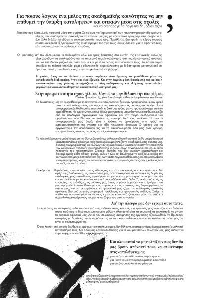Καταλήψεις μέσα στις σχολές  3/2013