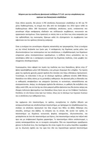 Κείμενο για την συνέλευση φοιτητικού συλλόγου πτδε 26/9/2013 (1)