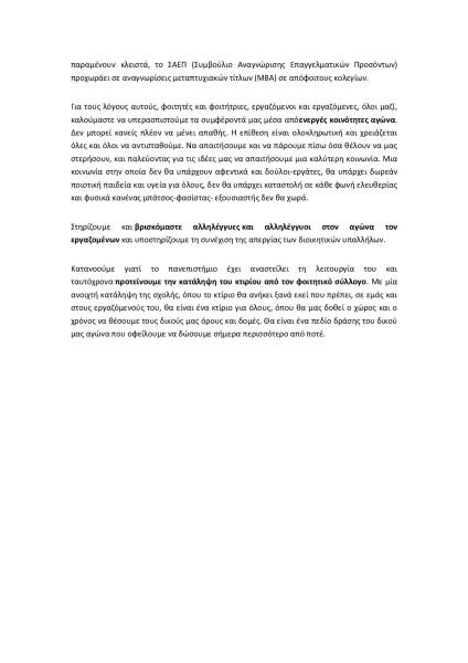 Κείμενο για την συνέλευση φοιτητικού συλλόγου πτδε 26/9/2013 (2)