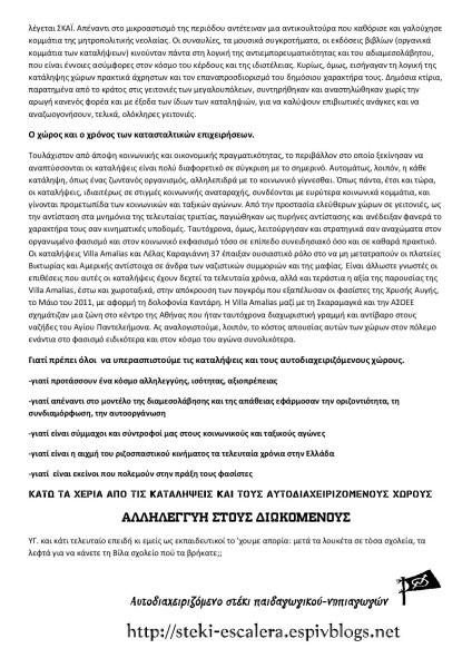 Κείμενο για τις αστυνομικές επιχειρήσεις στις καταλήψεις  1/2013 (2)