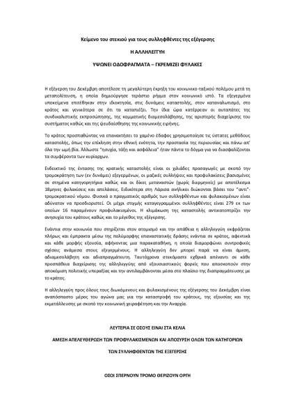 Κείμενο του στεκιού για τους συλληφθέντες της εξέγερσης 06/03/2009