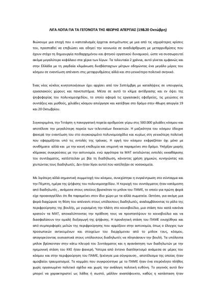 Λίγα λόγια για τα γεγονότα της 48ωρης απεργίας  11/2011 (1)