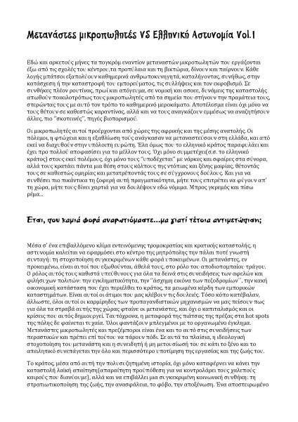 Μετανάστες VS Ελληνική Αστυνομία vol1  3/2012 (1)
