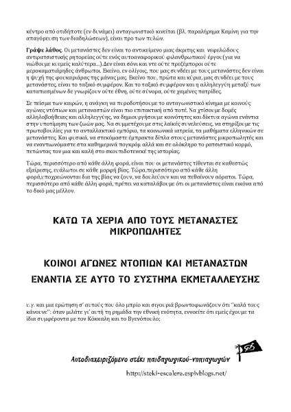 Μετανάστες VS Ελληνική Αστυνομία vol1  3/2012 (2)