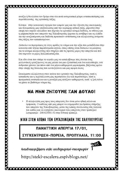 Νίκη στον αγώνα των εργαζομένων της Χαλυβουργίας  12/2011 (2)