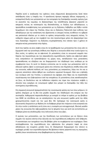 Νίκη στον αγώνα των 300 μεταναστών απεργών πείνας 4/3/2011 (2)