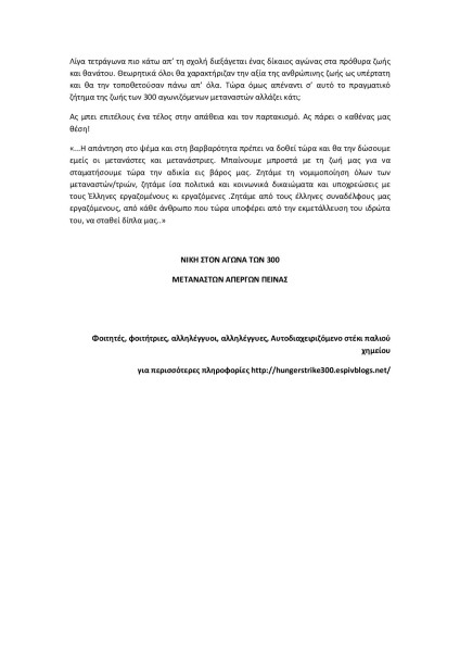 Νίκη στον αγώνα των 300 μεταναστών απεργών πείνας 4/3/2011 (3)