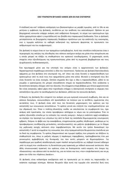 Όσο υπάρχουν φυλακές κανείς δεν θα ναι ελεύθερος 21/11/2010 (1)