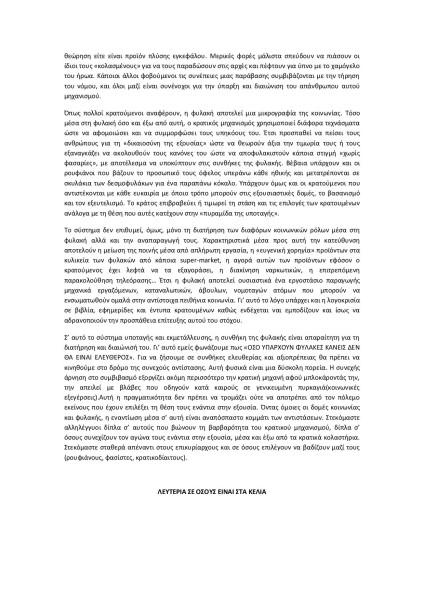 Όσο υπάρχουν φυλακές κανείς δεν θα ναι ελεύθερος 21/11/2010 (2)