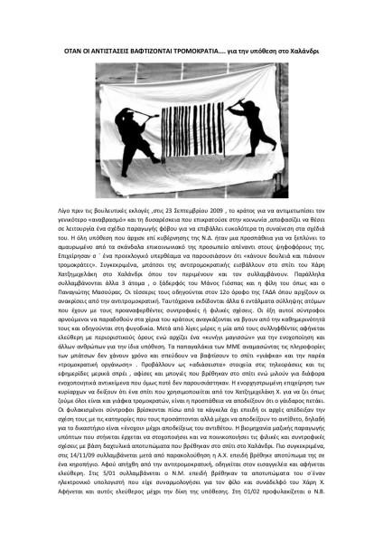 Όταν οι αντιστάσεις βαφτίζονται τρομοκρατία 22/3/2010 (1)