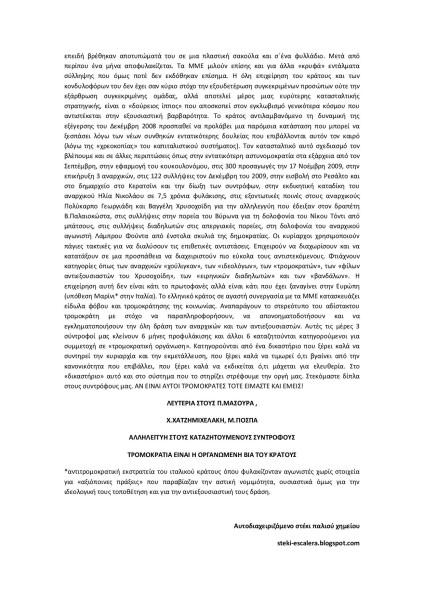 Όταν οι αντιστάσεις βαφτίζονται τρομοκρατία 22/3/2010 (2)