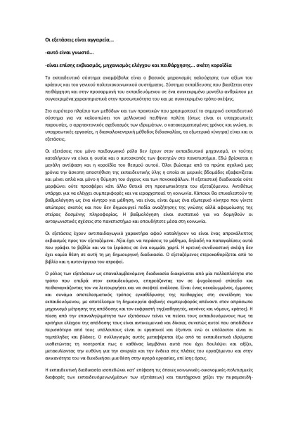 Οι εξετάσεις είναι αγγαρεία 9/3/2009 (1)
