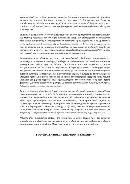 Οι εξετάσεις είναι αγγαρεία 9/3/2009 (2)