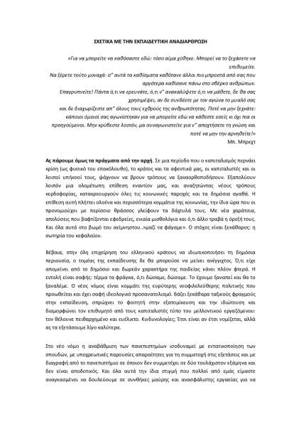 Σχετικά με την εκπαιδευτική αναδιάρθρωση 11/2011 (1)