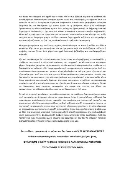 Σχετικά με το αυτοδιαχειριζόμενο στέκι παλιού χημείου 26/12/2010 (2)
