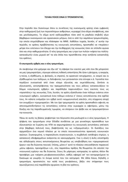 Τελικά ποιος είναι ο τρομοκράτης;  12/11/2010 (1)