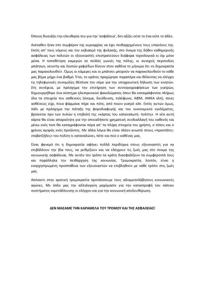 Τελικά ποιος είναι ο τρομοκράτης;  12/11/2010 (2)