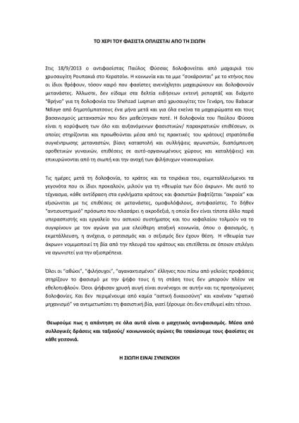 Το χέρι του φασίστα οπλίζεται από τη σιωπή 24/3/2013