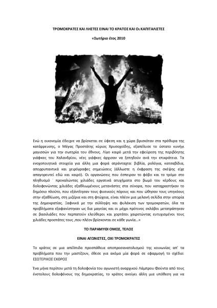 Τρομοκράτες και ληστές είναι το κράτος και οι καπιταλιστές  19/4/2010 (1)
